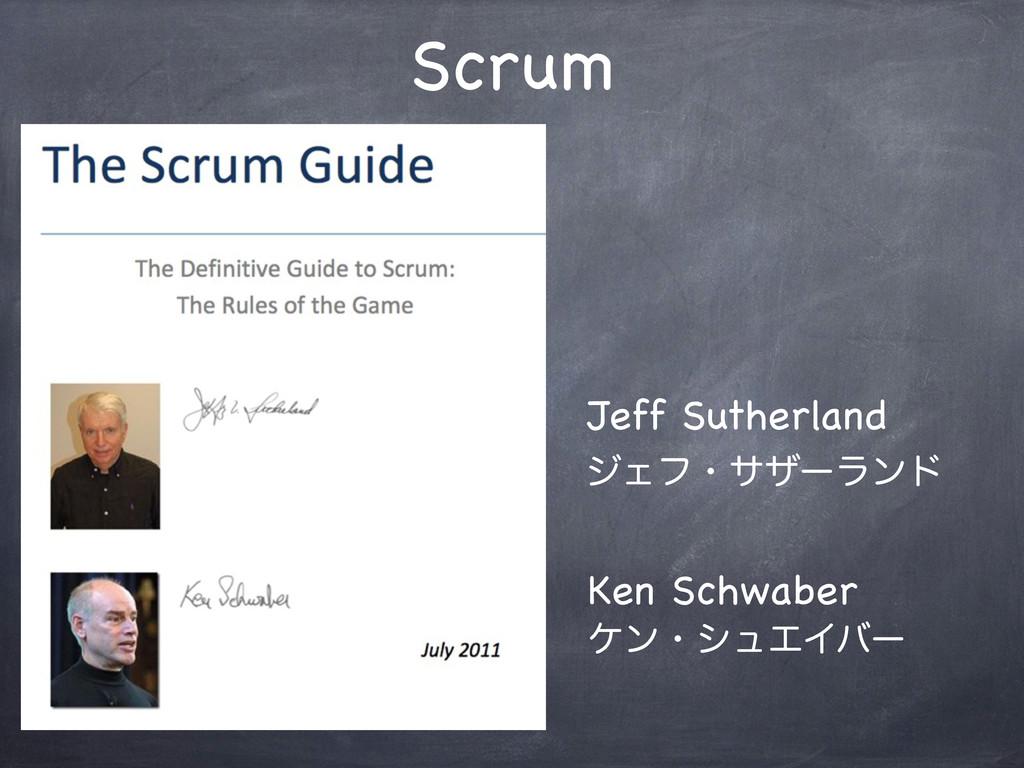 Scrum Jeff Sutherland Ken Schwaber δΣϑɾαβʔϥϯυ έ...
