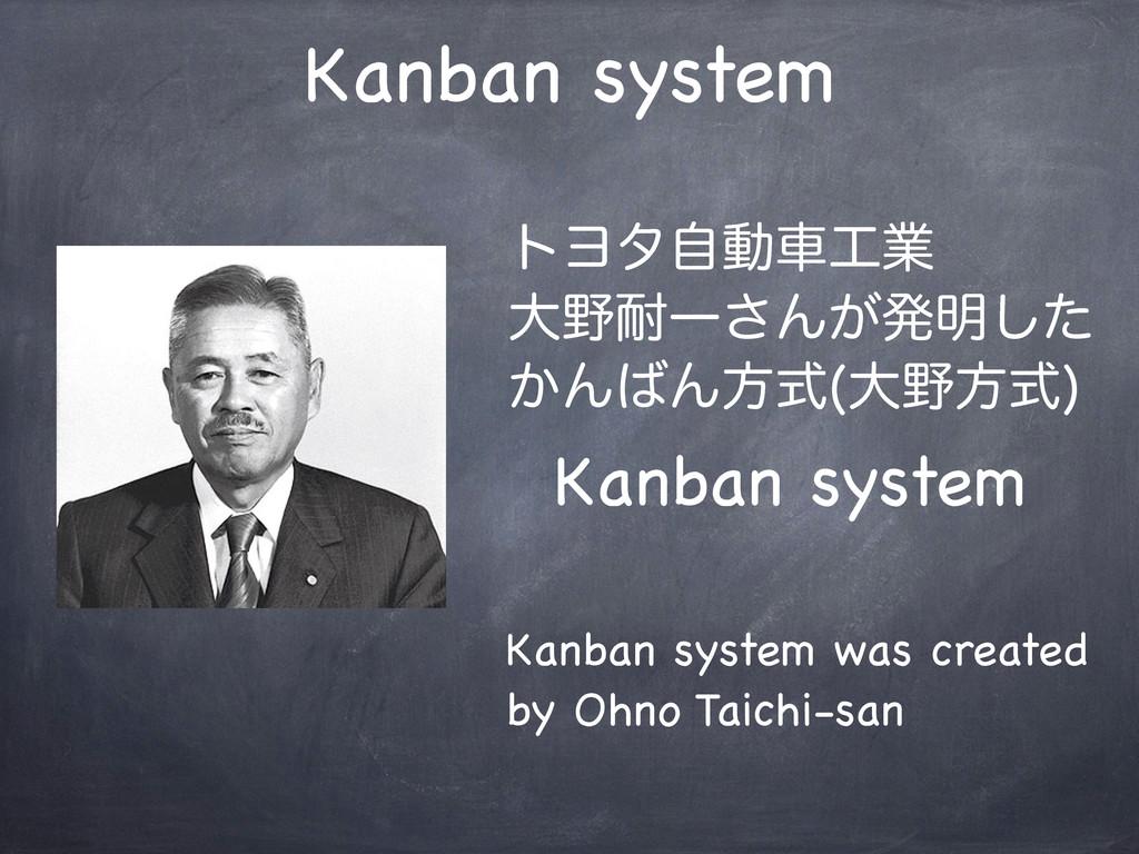 Kanban system Kanban system τϤλࣗಈंۀ େҰ͞Μ͕ൃ໌͠...