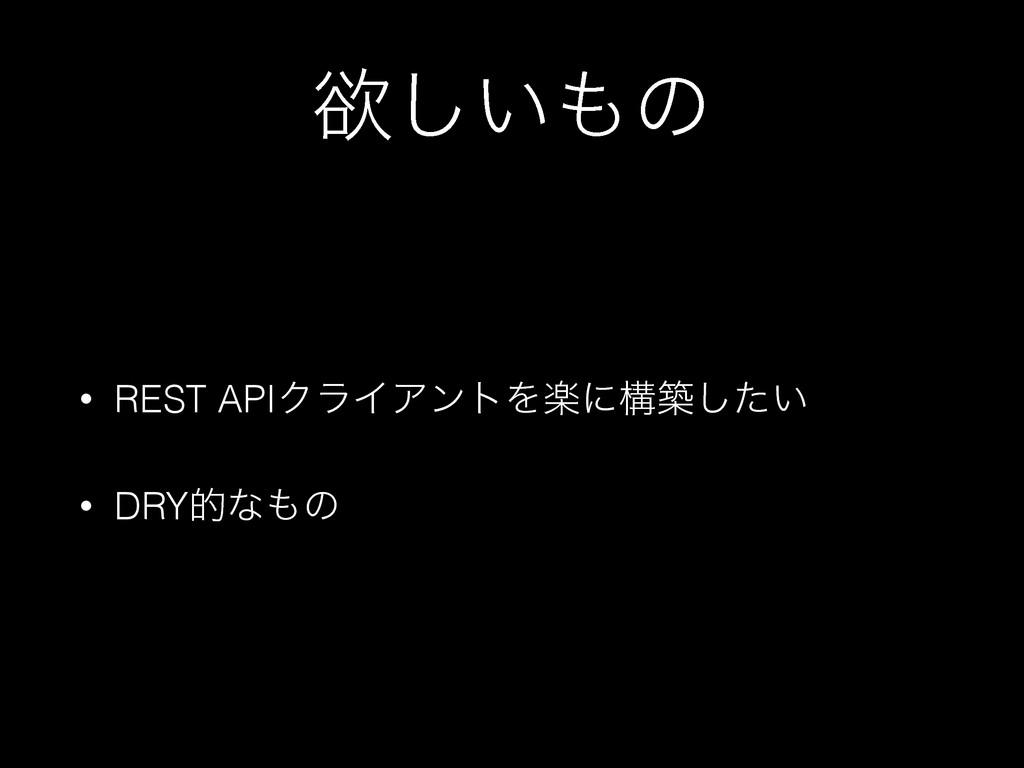 ཉ͍͠ͷ • REST APIΫϥΠΞϯτΛָʹߏங͍ͨ͠ • DRYతͳͷ