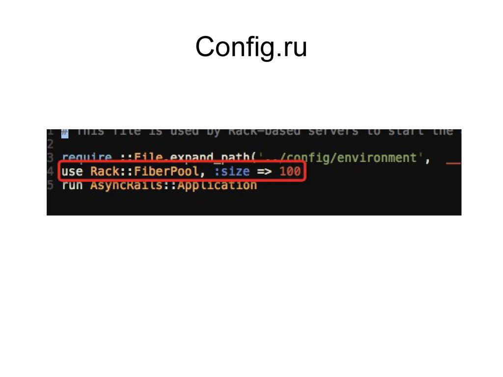 Config.ru