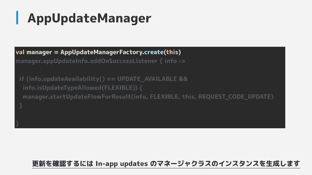 AppUpdateManager val manager = AppUpdateManager...
