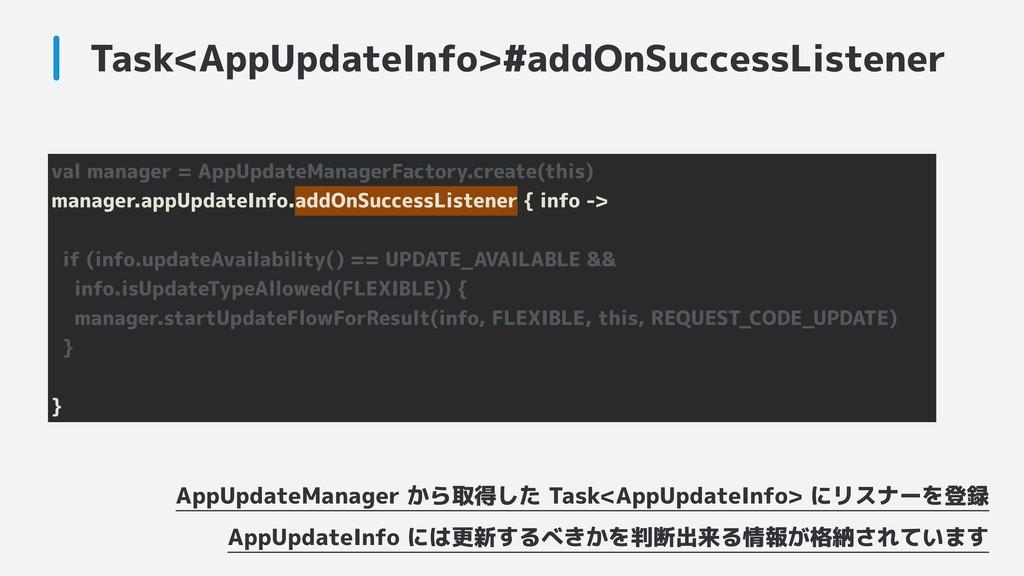 Task<AppUpdateInfo>#addOnSuccessListener val ma...
