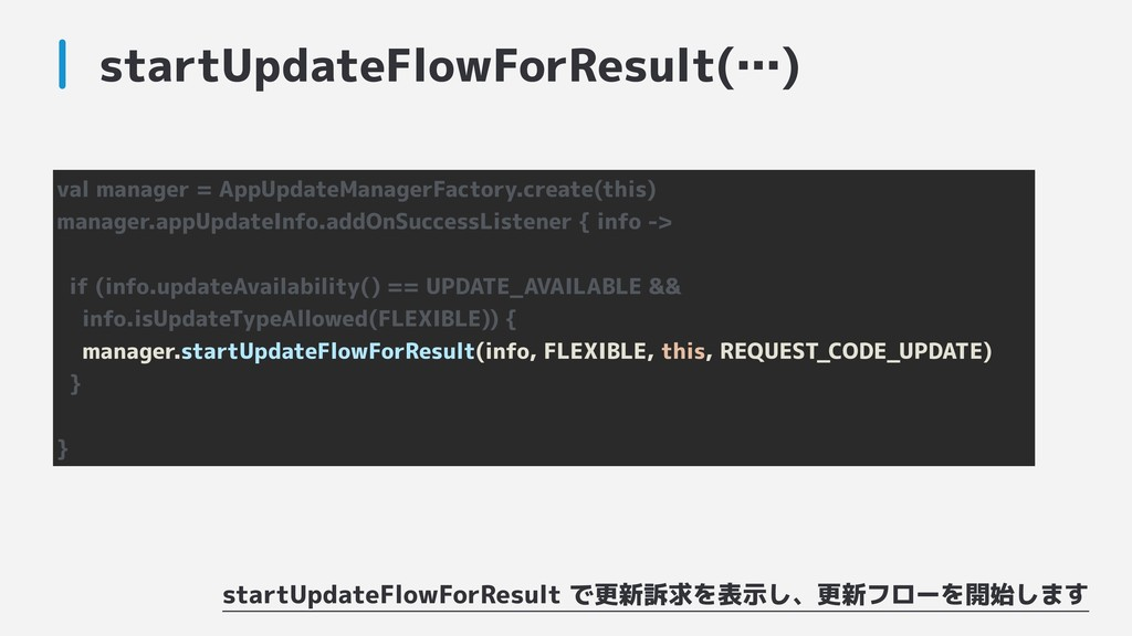 startUpdateFlowForResult(…) val manager = AppUp...