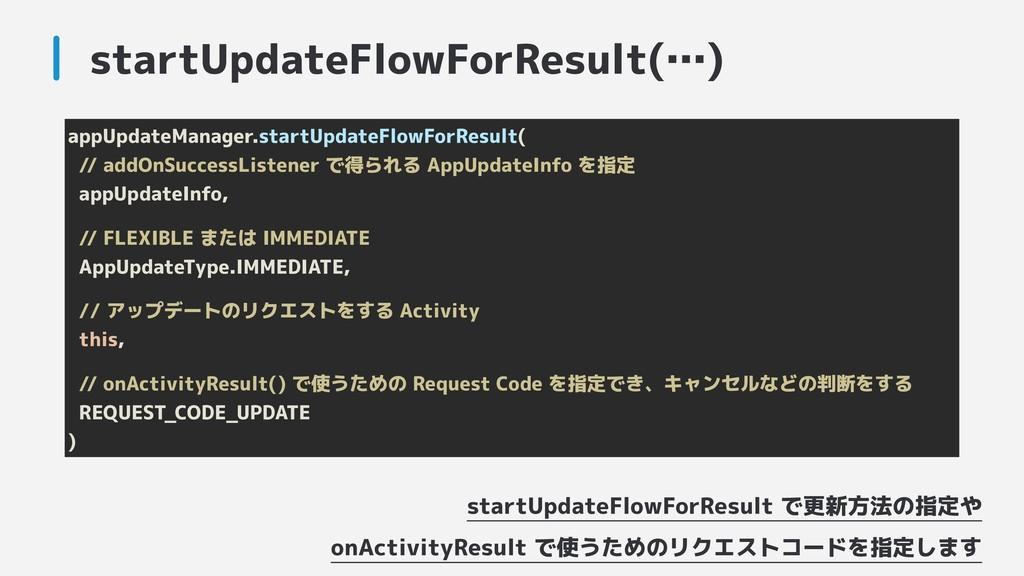 startUpdateFlowForResult(…) appUpdateManager.st...