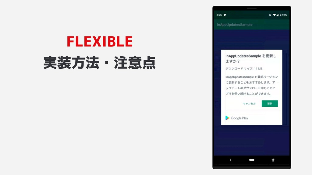 FLEXIBLE 実装方法・注意点