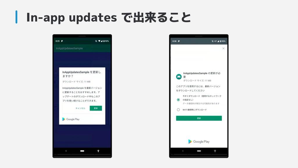 In-app updates で出来ること