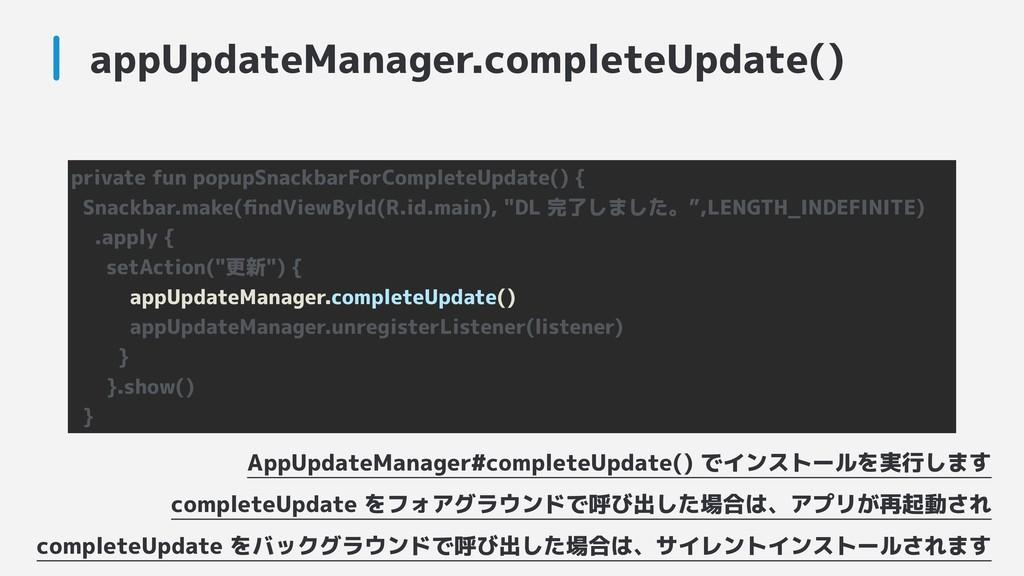 appUpdateManager.completeUpdate() private fun p...