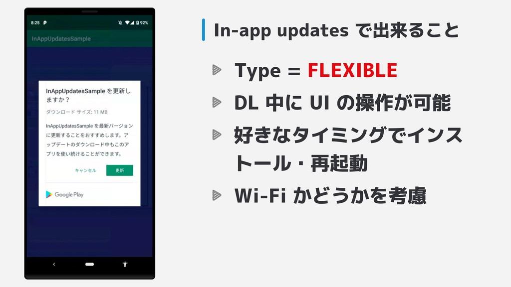 In-app updates で出来ること Type = FLEXIBLE DL 中に UI ...