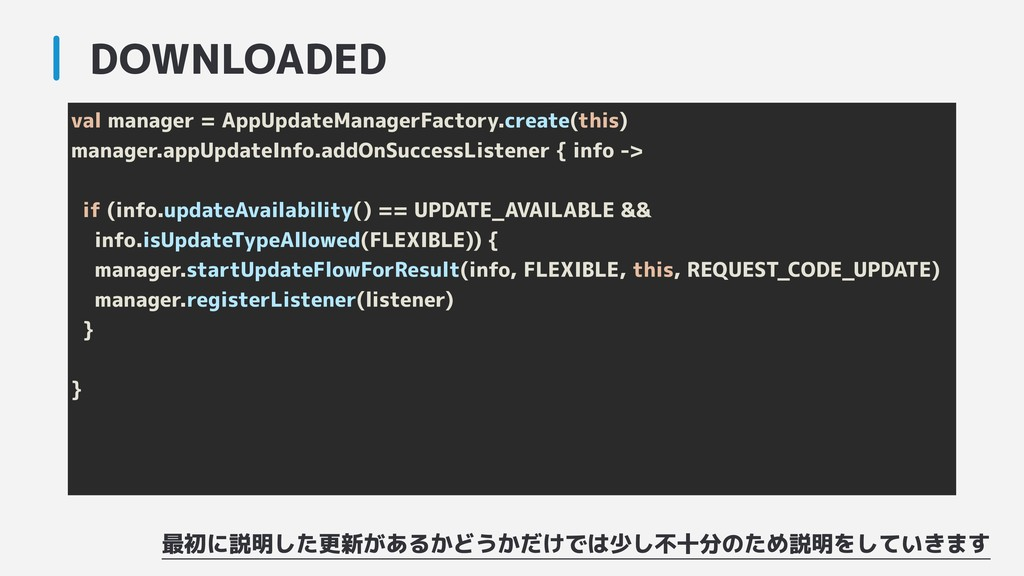 DOWNLOADED val manager = AppUpdateManagerFactor...