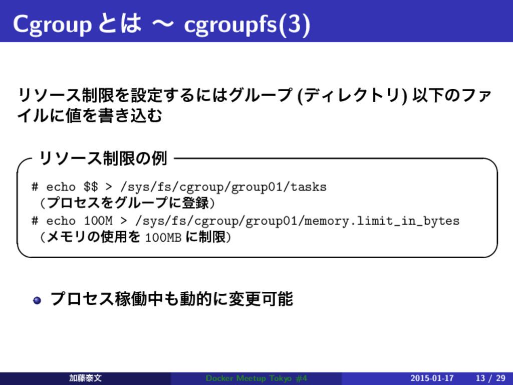 Cgroupͱ ʙ cgroupfs(3) Ϧιʔε੍ݶΛઃఆ͢Δʹάϧʔϓ (σΟϨΫτ...