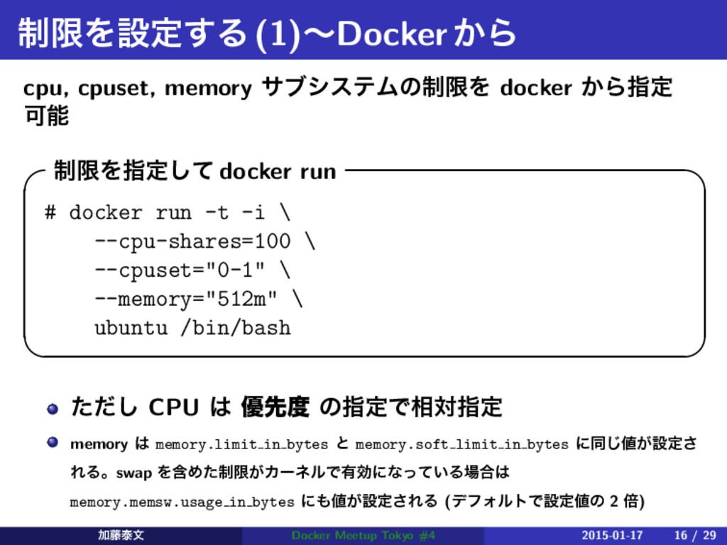 ੍ݶΛઃఆ͢Δ(1)ʙDocker͔Β cpu, cpuset, memory αϒγεςϜͷ...