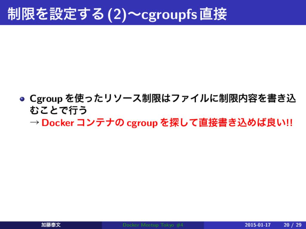 ੍ݶΛઃఆ͢Δ(2)ʙcgroupfs Cgroup ΛͬͨϦιʔε੍ݶϑΝΠϧʹ੍ݶ...