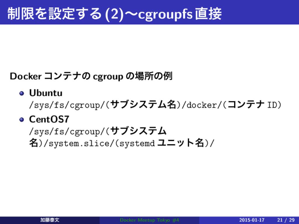 ੍ݶΛઃఆ͢Δ(2)ʙcgroupfs Docker ίϯςφͷ cgroup ͷॴͷྫ...