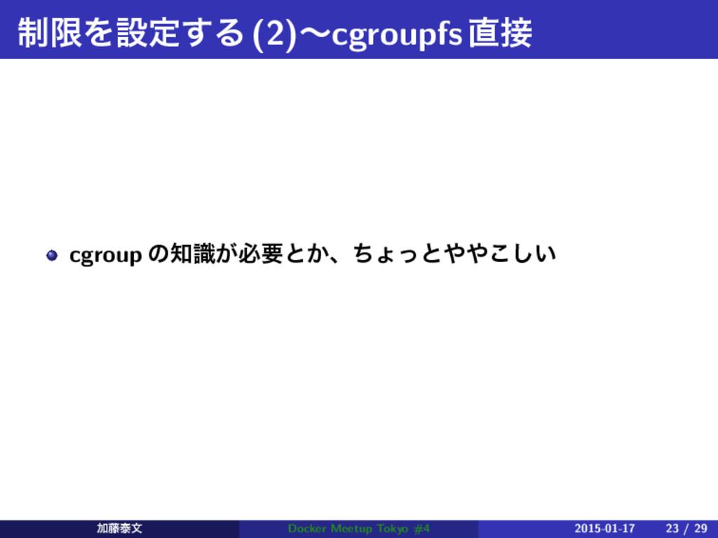 ੍ݶΛઃఆ͢Δ(2)ʙcgroupfs cgroup ͷ͕ࣝඞཁͱ͔ɺͪΐͬͱ͍͜͠...
