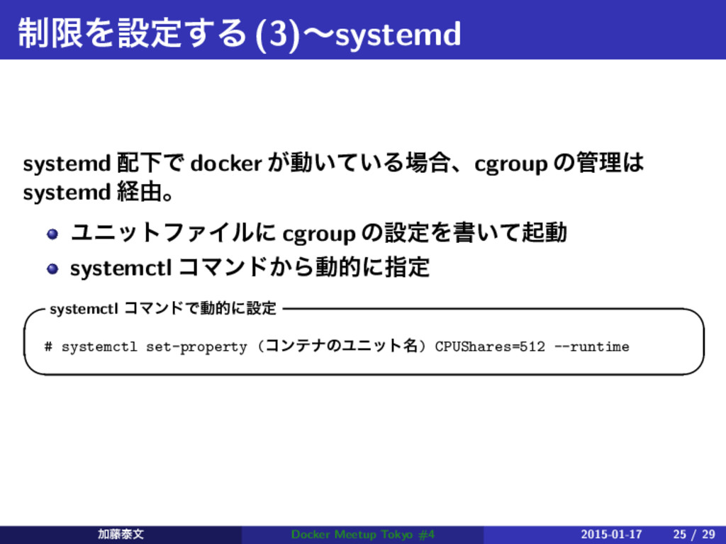 ੍ݶΛઃఆ͢Δ(3)ʙsystemd systemd ԼͰ docker ͕ಈ͍͍ͯΔ߹ɺ...