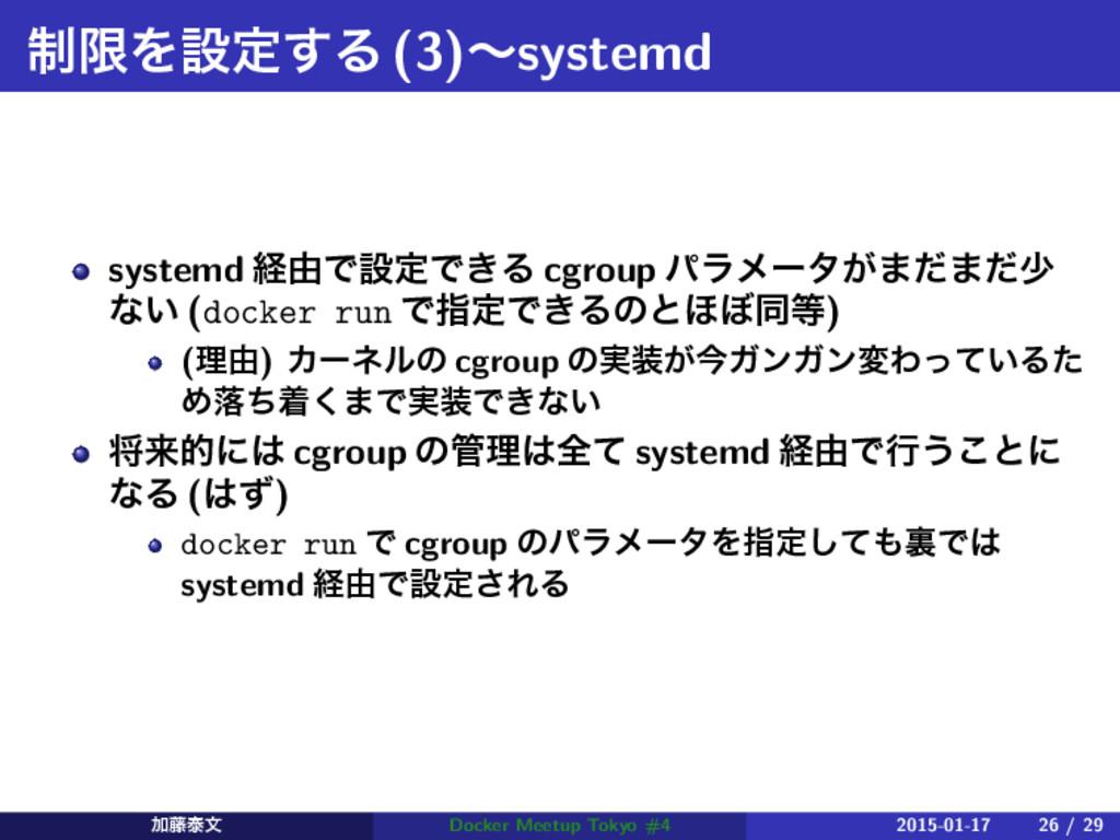 ੍ݶΛઃఆ͢Δ(3)ʙsystemd systemd ܦ༝ͰઃఆͰ͖Δ cgroup ύϥϝʔ...