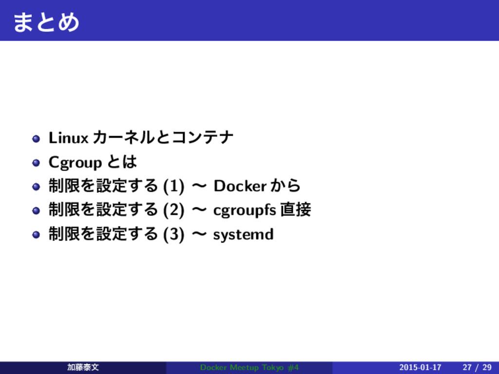 ·ͱΊ Linux Χʔωϧͱίϯςφ Cgroup ͱ ੍ݶΛઃఆ͢Δ (1) ʙ Doc...
