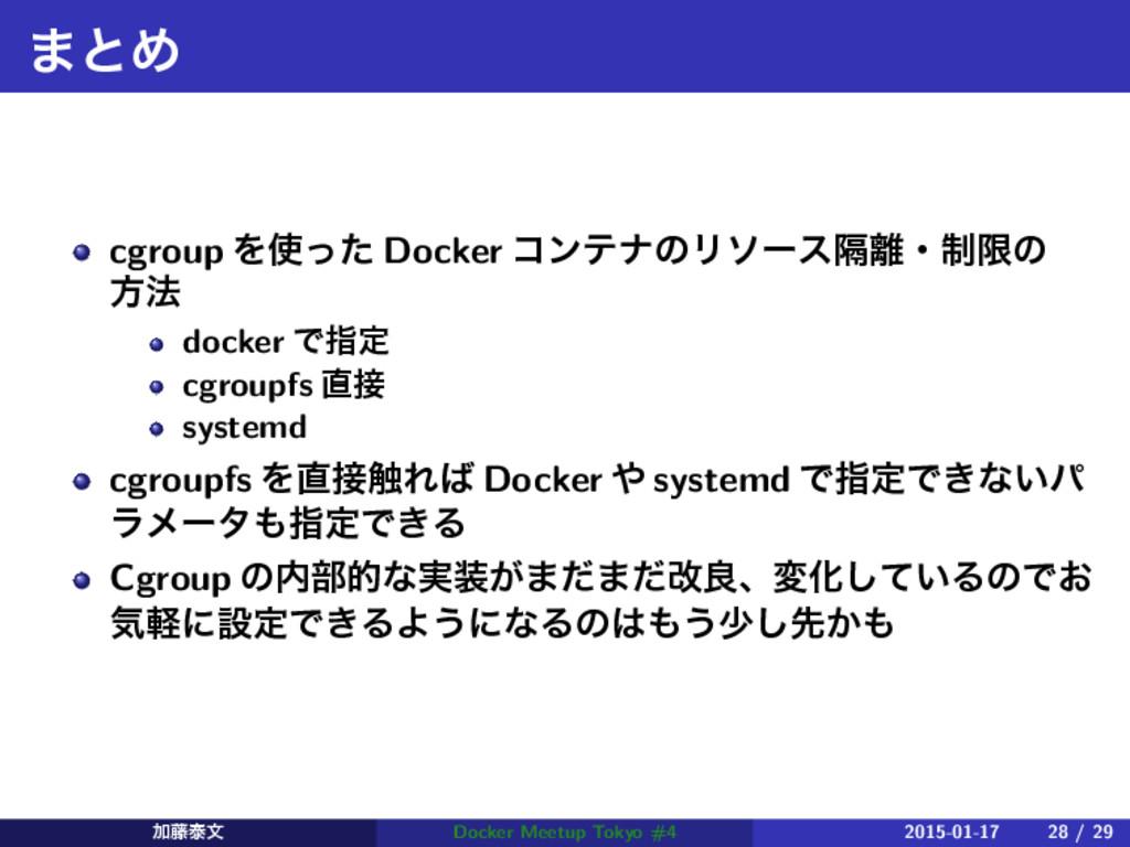 ·ͱΊ cgroup Λͬͨ Docker ίϯςφͷϦιʔεִɾ੍ݶͷ ํ๏ docke...