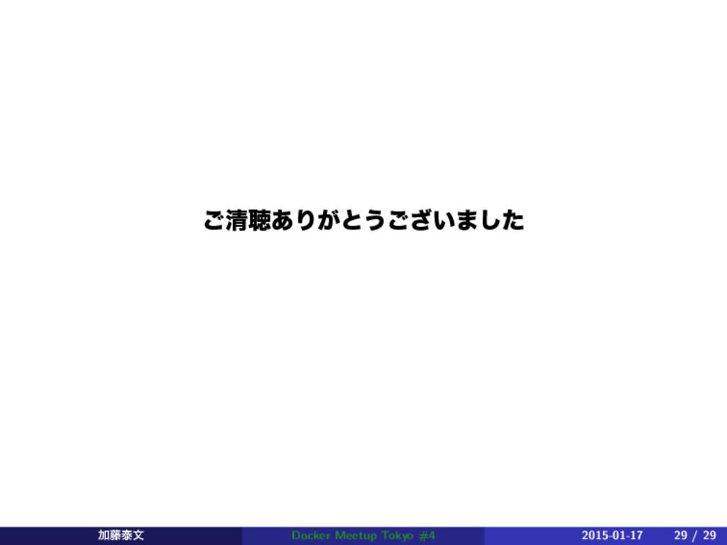 ͝ਗ਼ௌ͋Γ͕ͱ͏͍͟͝·ͨ͠ Ճ౻ହจ Docker Meetup Tokyo #4 2015...