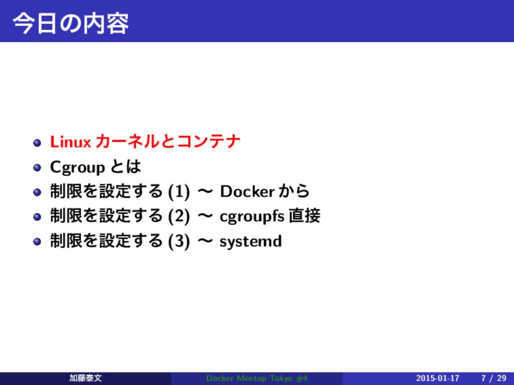 ࠓͷ༰ Linux Χʔωϧͱίϯςφ Cgroup ͱ ੍ݶΛઃఆ͢Δ (1) ʙ D...