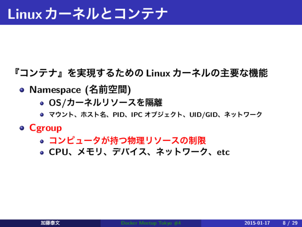 LinuxΧʔωϧͱίϯςφ ʰίϯςφʱΛ࣮ݱ͢ΔͨΊͷ Linux Χʔωϧͷओཁͳػ ...