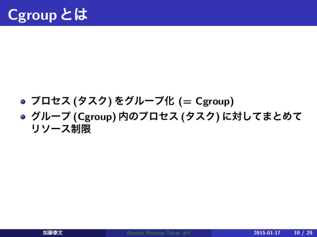 Cgroupͱ ϓϩηε (λεΫ) ΛάϧʔϓԽ (= Cgroup) άϧʔϓ (Cgr...