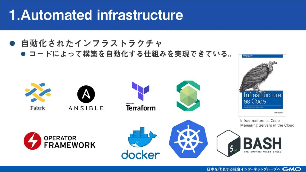 ⚫ ⚫ Infrastructure as Code Managing Servers in ...