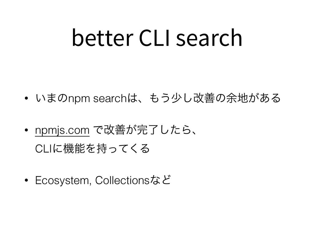 better CLI search • ͍·ͷnpm searchɺ͏গ͠վળͷ༨͕͋Δ...