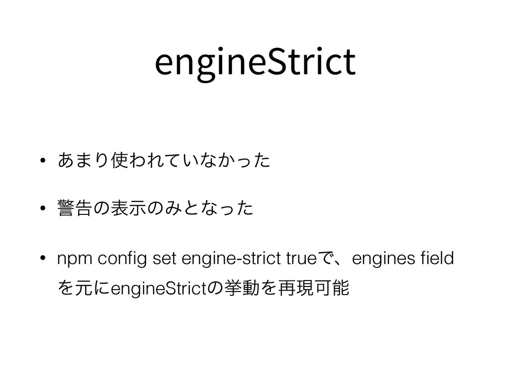 engineStrict • ͋·ΓΘΕ͍ͯͳ͔ͬͨ • ܯࠂͷදࣔͷΈͱͳͬͨ • npm...