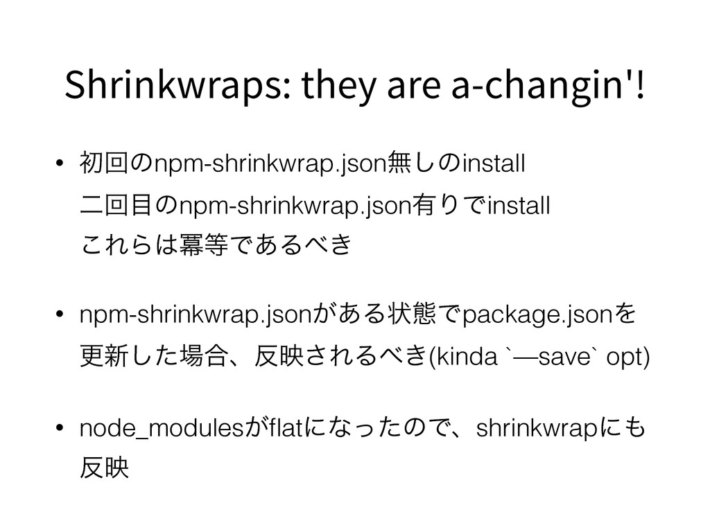 Shrinkwraps: they are a-changin'! • ॳճͷnpm-shri...