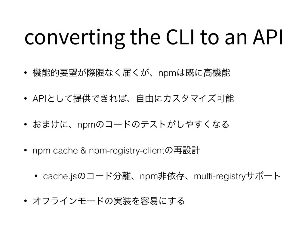 converting the CLI to an API • ػೳతཁ๬͕ࡍݶͳ͘ಧ͕͘ɺnp...