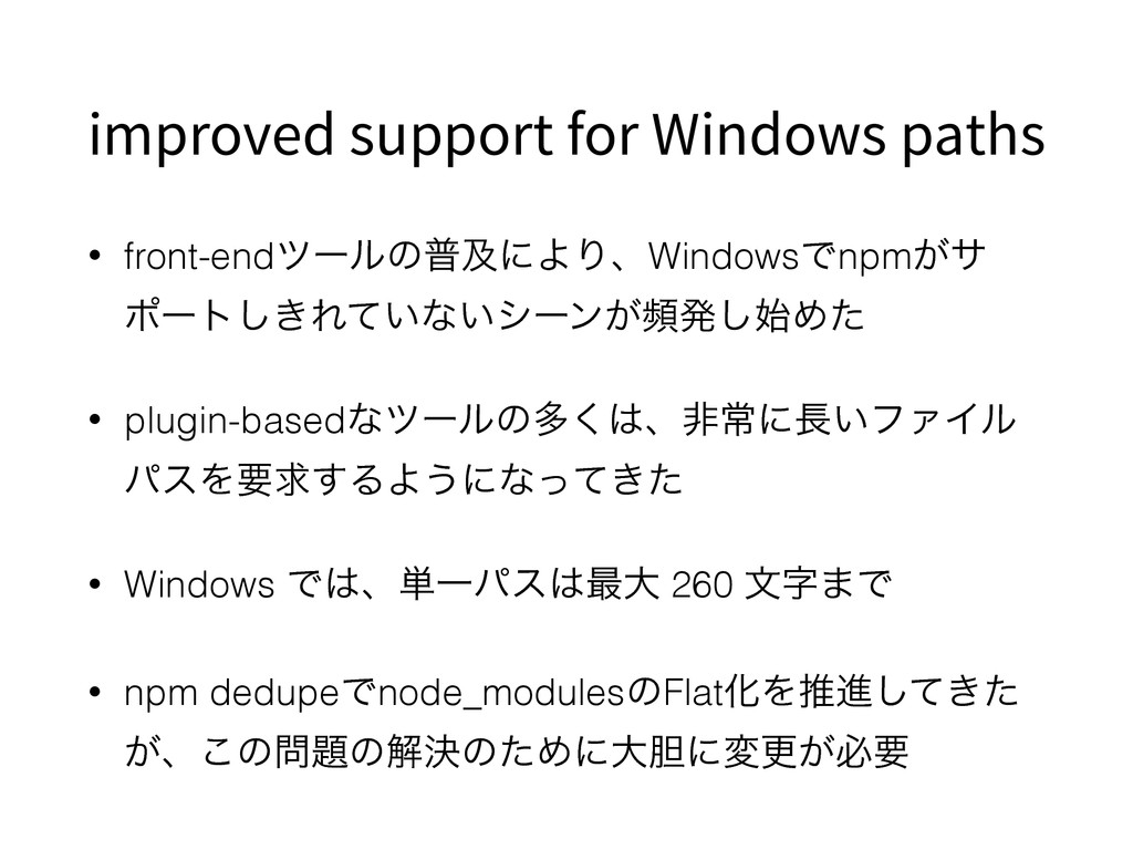 improved support for Windows paths • front-endπ...