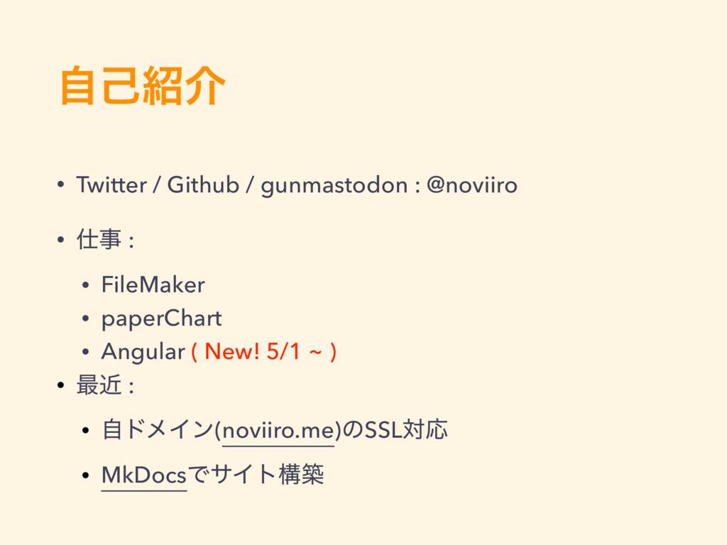 ࣗݾհ • Twitter / Github / gunmastodon : @noviir...