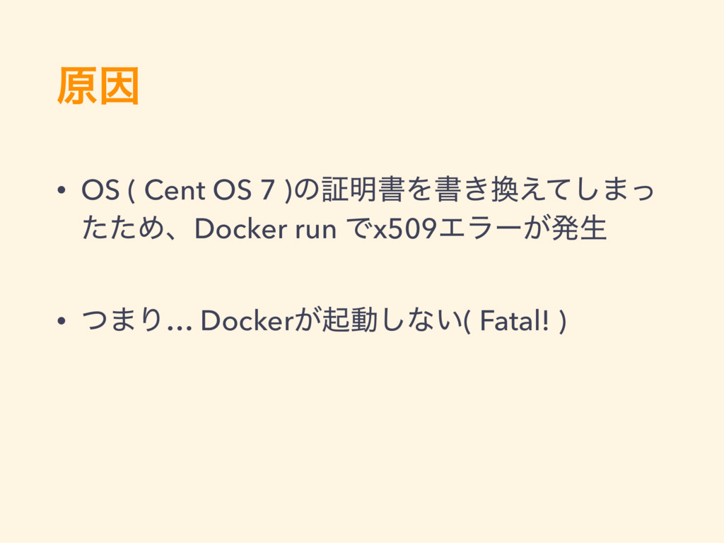 ݪҼ • OS ( Cent OS 7 )ͷূ໌ॻΛॻ͖͑ͯ͠·ͬ ͨͨΊɺDocker r...
