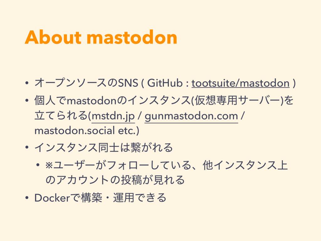 About mastodon • ΦʔϓϯιʔεͷSNS ( GitHub : tootsui...