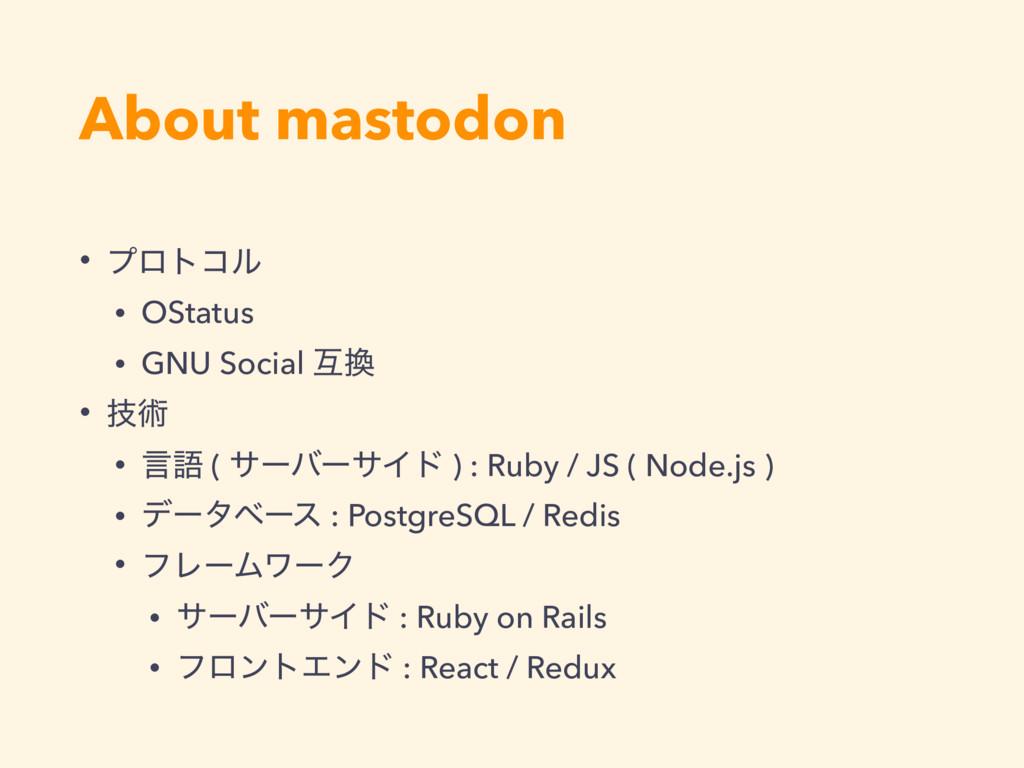 About mastodon • ϓϩτίϧ • OStatus • GNU Social ޓ...
