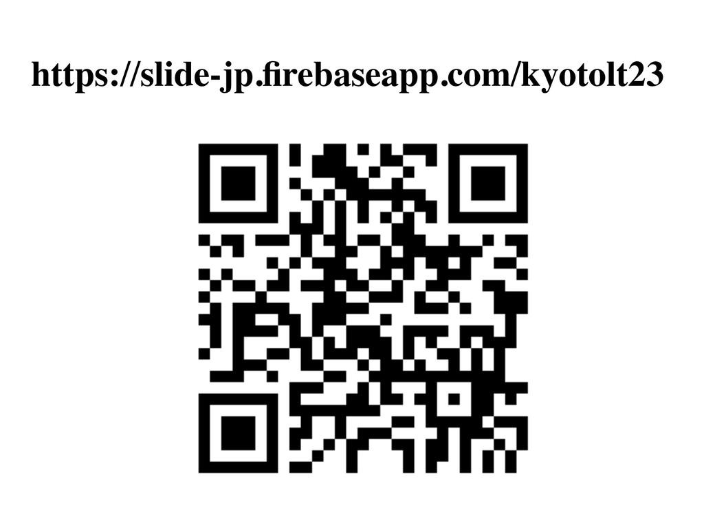 https://slide-jp.firebaseapp.com/kyotolt23