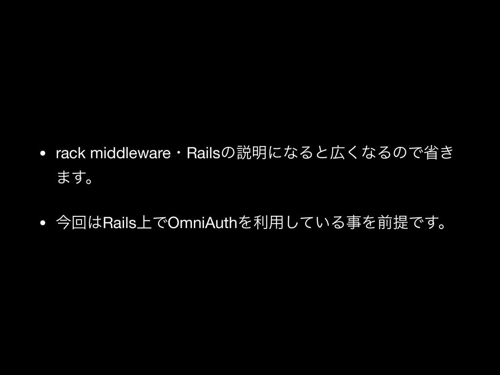 • rack middlewareɾRailsͷઆ໌ʹͳΔͱ͘ͳΔͷͰল͖ ·͢ɻ  • ࠓ...