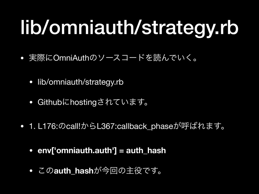 lib/omniauth/strategy.rb • ࣮ࡍʹOmniAuthͷιʔείʔυΛಡ...