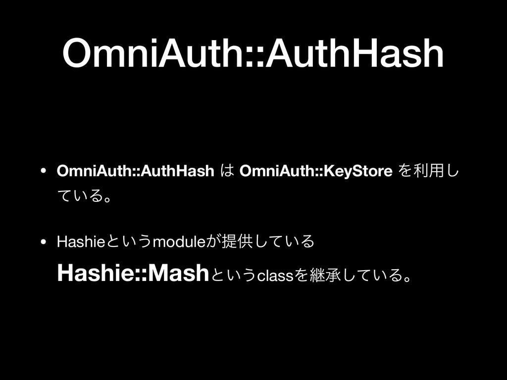 OmniAuth::AuthHash • OmniAuth::AuthHash  OmniA...