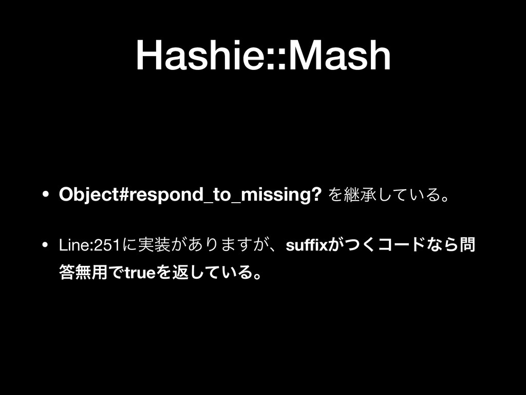 Hashie::Mash • Object#respond_to_missing? Λܧঝͯ͠...