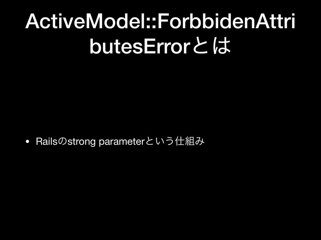 ActiveModel::ForbbidenAttri butesErrorͱ • Rail...