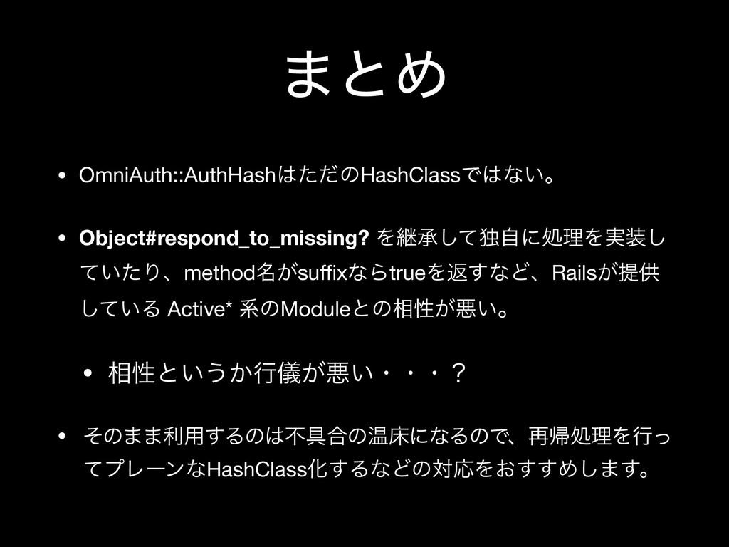 ·ͱΊ • OmniAuth::AuthHashͨͩͷHashClassͰͳ͍ɻ  • O...