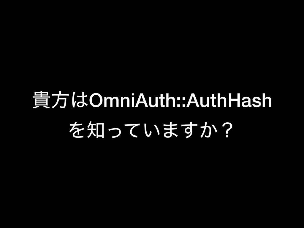 وํOmniAuth::AuthHash Λ͍ͬͯ·͔͢ʁ