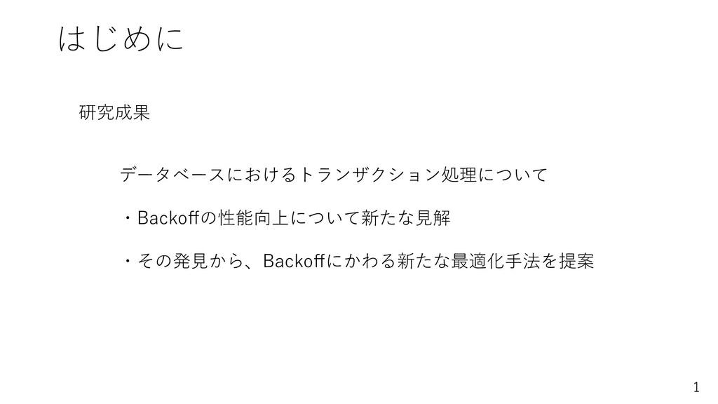 はじめに 研究成果 データベースにおけるトランザクション処理について ・Backoffの性能向上...