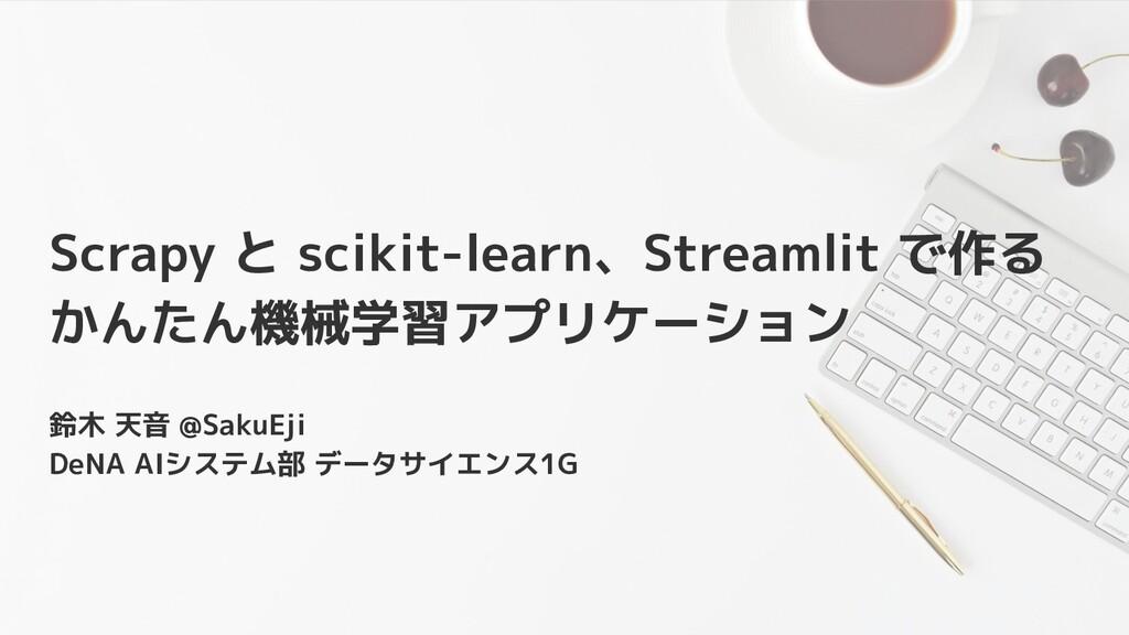 Scrapy と scikit-learn、Streamlit で作る かんたん機械学習アプリ...