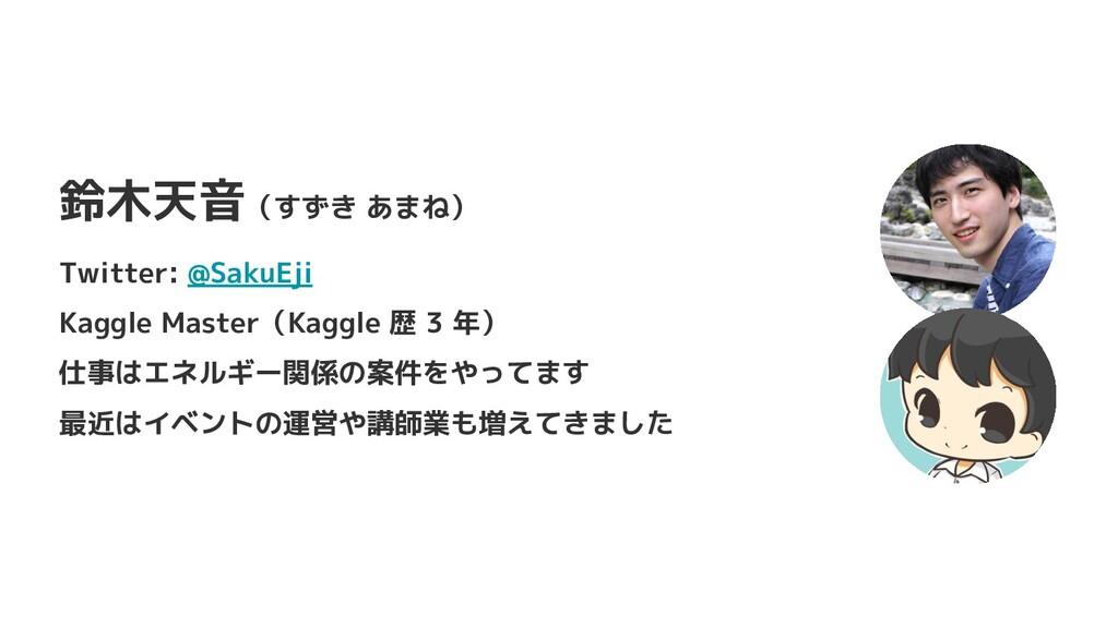 鈴木天音(すずき あまね) Twitter: @SakuEji Kaggle Master(K...