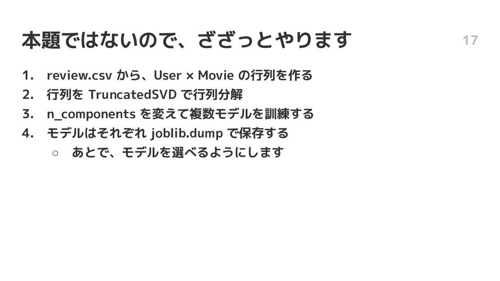 本題ではないので、ざざっとやります 1. review.csv から、User × Movie...