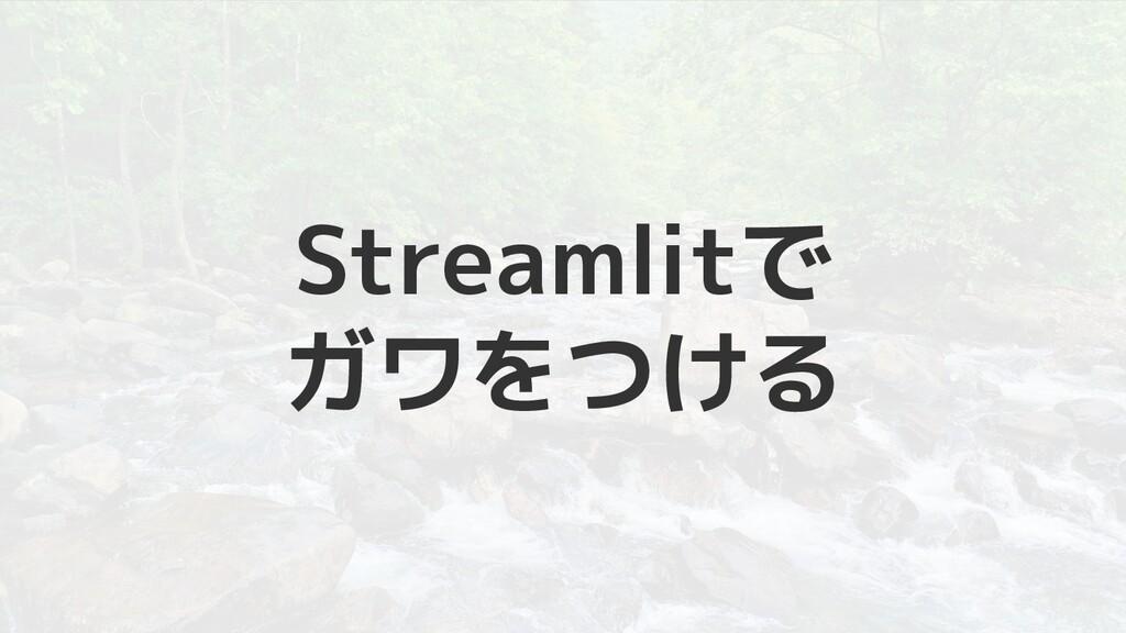 Streamlitで ガワをつける