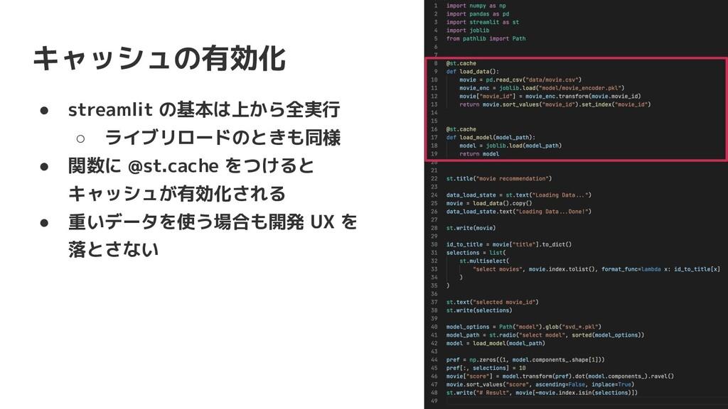 キャッシュの有効化 ● streamlit の基本は上から全実行 ○ ライブリロードのときも同...